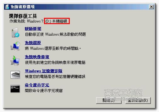 Win7 更新後無法開機 boot fail 17