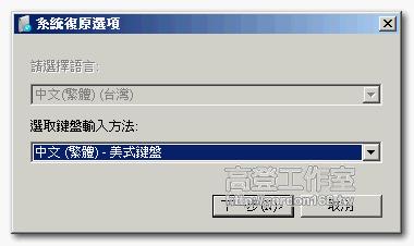 [Win7] 更新後無法開機