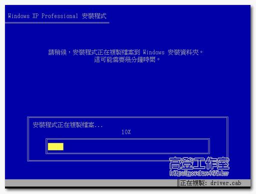 用原版光碟修復受損的Windows系統 bootcd 7