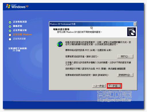 用原版光碟修復受損的Windows系統