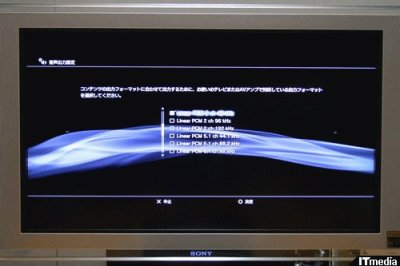 PS3 XMB in detail (Audio output all the way up to LPCM 7.1 ...