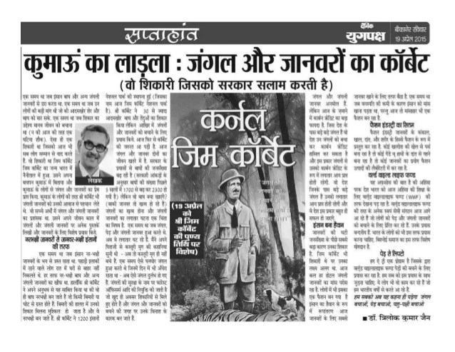 Hindi language article on forests wild life animals and ...