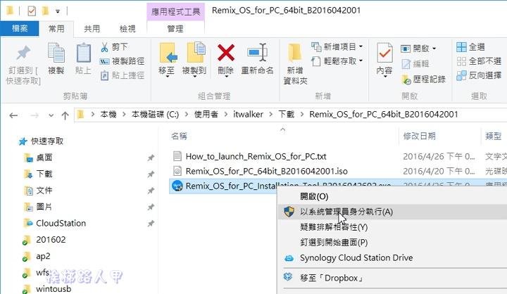 只要有USB隨身碟馬上變身為Android系統- Remix OS 2.0 remix-04