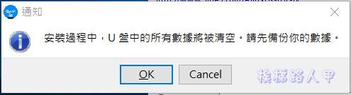 只要有USB隨身碟馬上變身為Android系統- Remix OS 2.0 remix-06