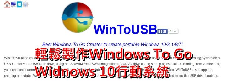 使用WinToUSB將Windows 10裝入USB裝置變成行動系統 wtu-02