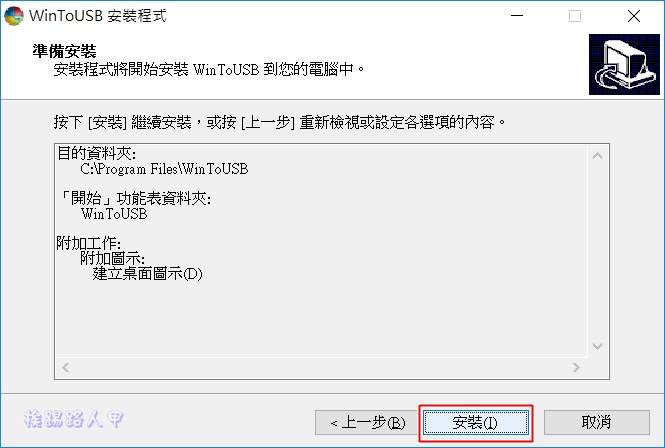 使用WinToUSB將Windows 10裝入USB裝置變成行動系統 wtu-11