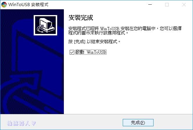 使用WinToUSB將Windows 10裝入USB裝置變成行動系統 wtu-12