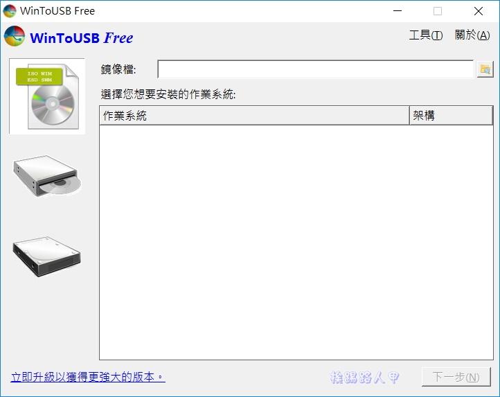使用WinToUSB將Windows 10裝入USB裝置變成行動系統 wtu-14