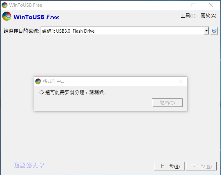 使用WinToUSB將Windows 10裝入USB裝置變成行動系統 wtu-17