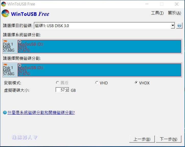 使用WinToUSB將Windows 10裝入USB裝置變成行動系統 wtu-19
