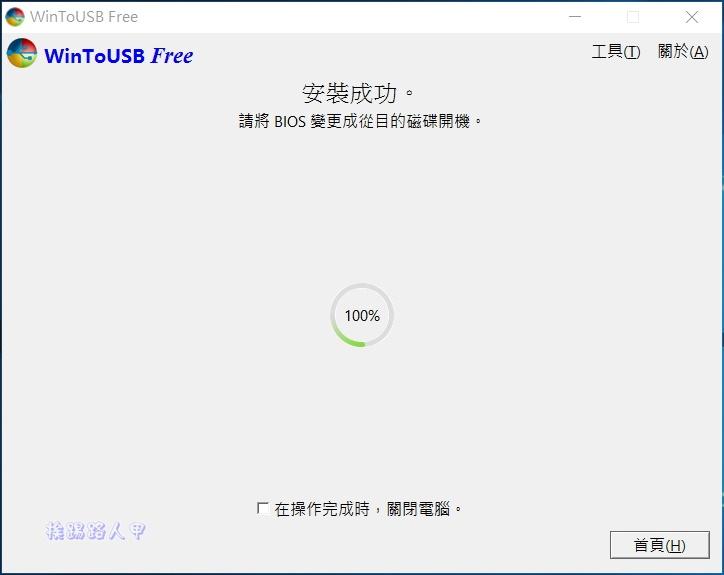 使用WinToUSB將Windows 10裝入USB裝置變成行動系統 wtu-21