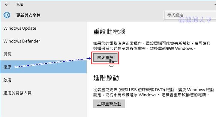 不必重灌,Refresh Windows Tool讓你有乾淨的Windows 10系統 ref-04