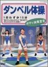 ダンベル体操 ボディ改革宣言 [DVD]