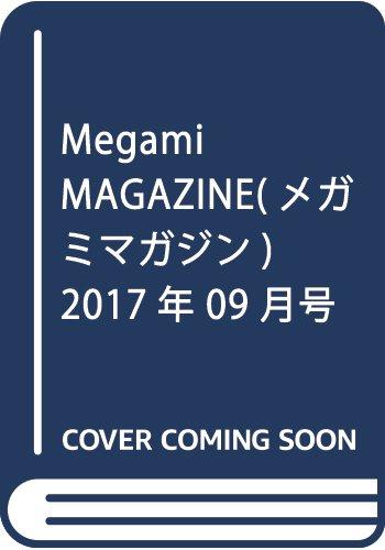 Megami MAGAZINE(メガミマガジン) 2017年 09 月号 [雑誌]