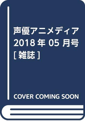 声優アニメディア 2018年 05 月号 [雑誌]