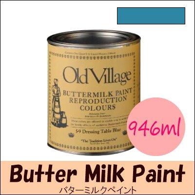 Old Village バターミルクペイント(水性) Buttermilk Paint オハイオカップボードブルー ツヤ消し 946ml オールドビレ...