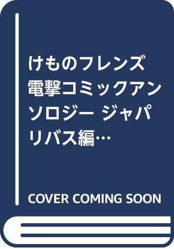 けものフレンズ 電撃コミックアンソロジー ジャパリバス編 その2 (電撃コミックスNEXT)