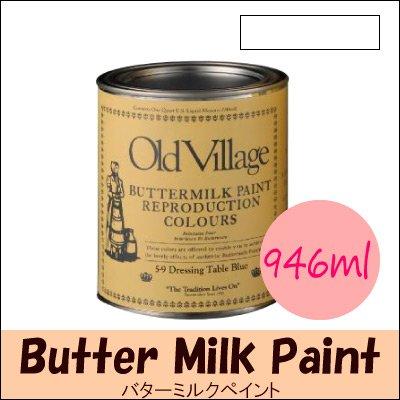 Old Village バターミルクペイント(水性) Buttermilk Paint チャイルドロッカーホワイト ツヤ消し 946ml オールドビレ...