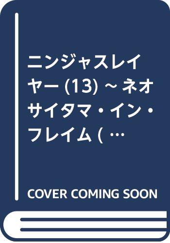 ニンジャスレイヤー(13) ~ネオサイタマ・イン・フレイム(イチ)~ (角川コミックス・エース)