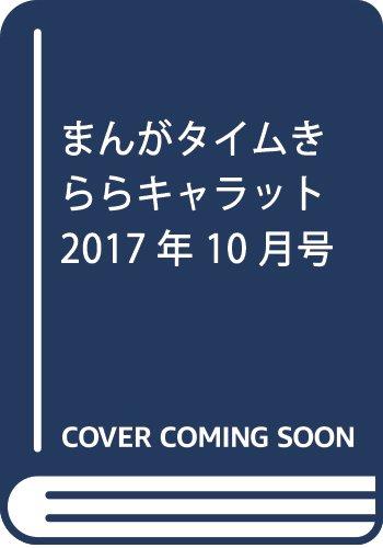 まんがタイムきららキャラット 2017年 10 月号 [雑誌]