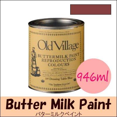 Old Village バターミルクペイント(水性) Buttermilk Paint オハイオカップボードレッドブラウン ツヤ消し 946ml オー...