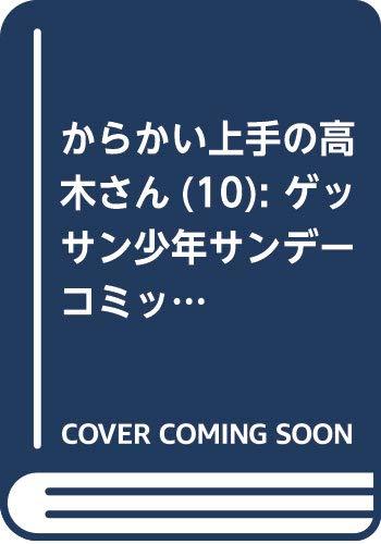 からかい上手の高木さん(10): ゲッサン少年サンデーコミックス