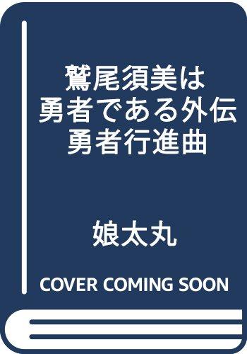 鷲尾須美は勇者である外伝 勇者行進曲 (電撃コミックスEX)