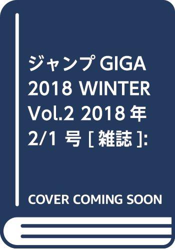ジャンプGIGA 2018 WINTER Vol.2 2018年 2/1 号 [雑誌]: 週刊少年ジャンプ 増刊