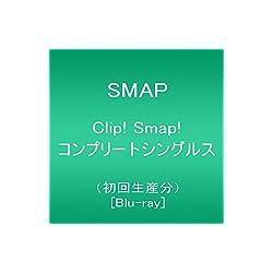 Clip! Smap! コンプリートシングルス(初回生産分) [Blu-ray]