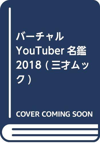 バーチャルYouTuber名鑑2018 (三才ムック)