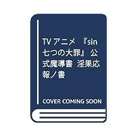 TVアニメ『sin 七つの大罪』 公式魔導書  淫果応報ノ書 (ホビージャパンMOOK 810)