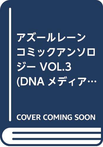 アズールレーン コミックアンソロジー VOL.3 (DNAメディアコミックス)