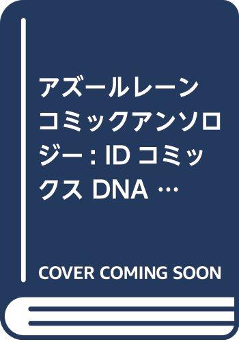 アズールレーン コミックアンソロジー (DNAメディアコミックス)