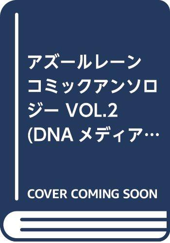 アズールレーン コミックアンソロジー VOL.2 (DNAメディアコミックス)