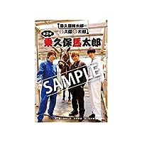 森久保祥太郎のまる久保まる太郎 第2巻「乗久保馬太郎」 [DVD]