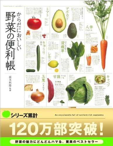 からだにおいしい 野菜の便利帳 (便利帳シリーズ)