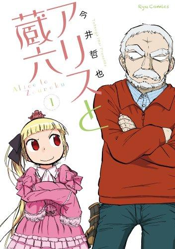 アリスと蔵六(1) (RYU COMICS)