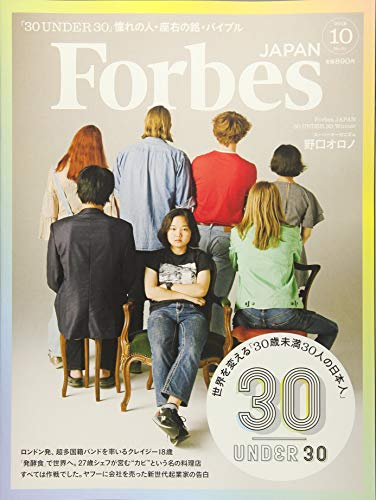 Forbes JAPAN(フォーブスジャパン) 2018年 10 月号 [雑誌]