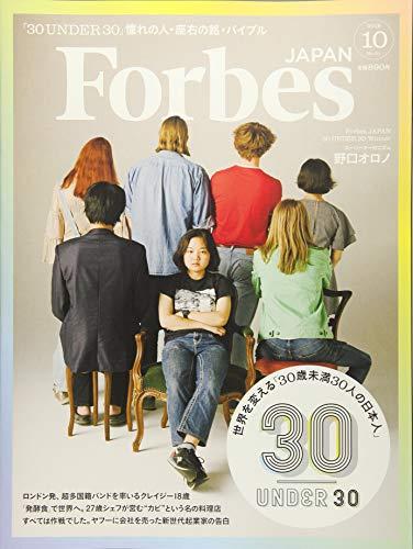 Forbes JAPAN(フォーブスジャパン) 2018年 10 月号 [雑誌]