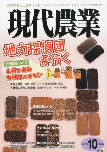 現代農業 2010年 10月号 [雑誌]