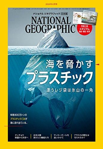 ナショナル ジオグラフィック日本版 2018年6月号<特製付録付き> 雑誌