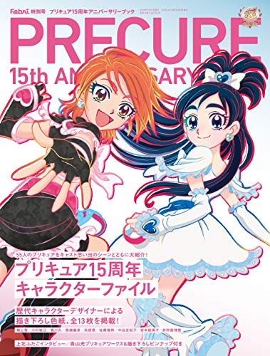 Febri特別号 プリキュア15周年アニバーサリーブック (一迅社ブックス)