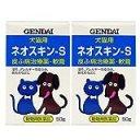 【2個セット】ネオスキン-S 犬猫用 50g【動物用医薬品】