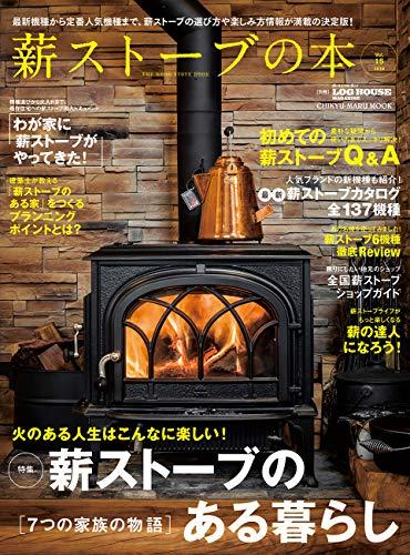 薪ストーブの本 Vol.15 (CHIKYU-MARU MOOK 別冊夢の丸太小屋に暮らす)