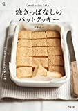 ホーローバットで作る 焼きっぱなしのバットクッキー (立東舎 料理の本棚)