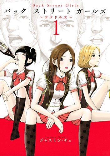 Back Street Girls(1) (ヤングマガジンコミックス)