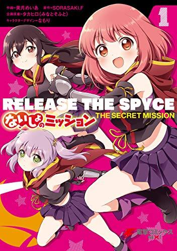 RELEASE THE SPYCE ないしょのミッション 1 (電撃コミックスNEXT)