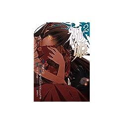 祝姫 2巻 (デジタル版ビッグガンガンコミックス)