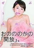 おのののか1st写真集「ぜんぶうそみたい。」 (TOKYO NEWS MOOK)