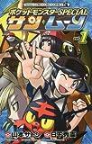 ポケットモンスターSPECIAL サン・ムーン 1 (てんとう虫コミックス)